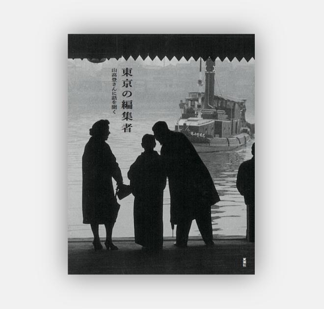 24-東京の編集者