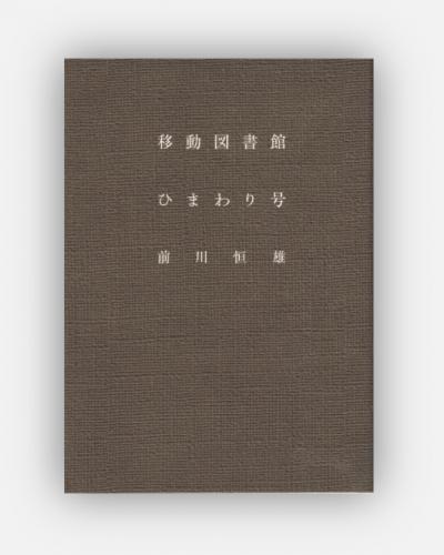 21-移動図書館ひまわり号