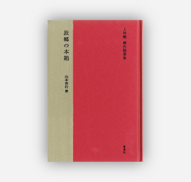 7-故郷の本棚