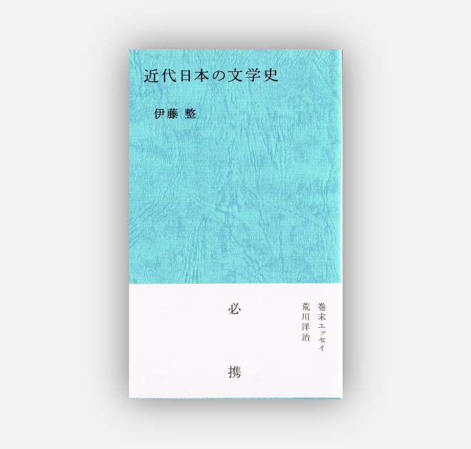 6-近代日本の文学史
