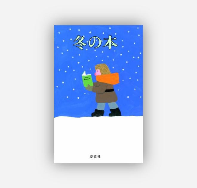 8-冬の本
