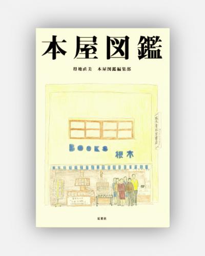 11-本屋図鑑